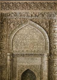 اصفهان، محراب الجایتو، مسجد جمعه