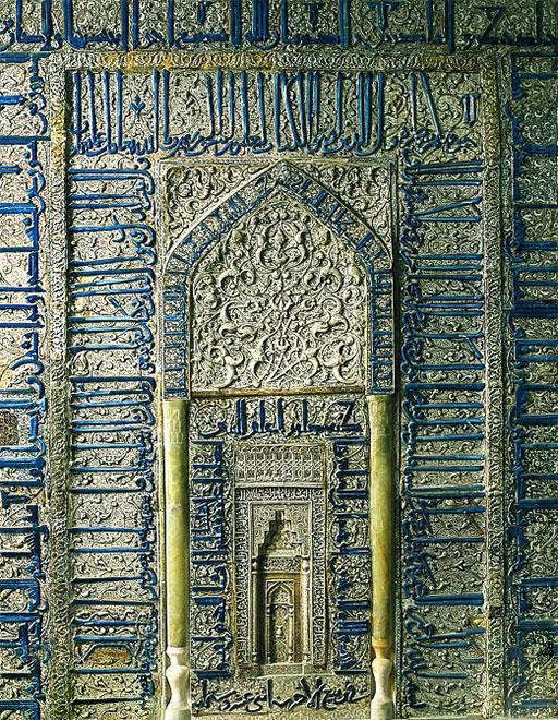 محراب زرّین فام مرقد امام رضا ، محل نگهداری موزة آستان قدس رضوی