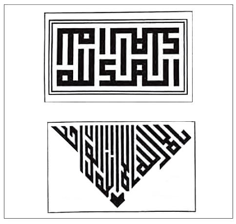 آرایه هایی از خط بنایی در سلطانیه