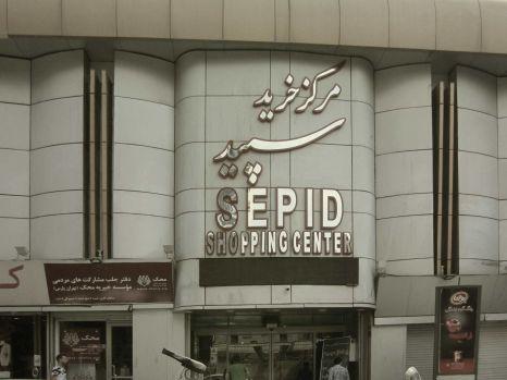 نمای پاساژ سپید واقع در فلکه ی اول تهرانپارس